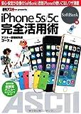 iPhone 5s/5c 完全活用術 SoftBank版 画像