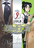王様の仕立て屋 9 ~サルトリア・ナポレターナ~ (ヤングジャンプコミックス)