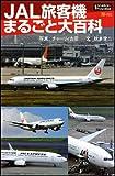 JAL旅客機まるごと大百科 (サイエンス・アイ ピクチャー・ブック)
