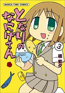 となりのなにげさん (3) (まんがタイムコミックス)