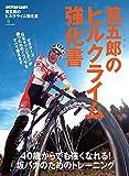 筧五郎のヒルクライム強化書 (エイムック 3973)