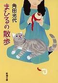 角田光代『まひるの散歩』の表紙画像