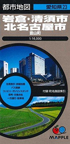 都市地図 愛知県 岩倉・清須・北名古屋市 豊山町 (地図   マップル)