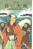 白い大地—北海道の名づけ親・松浦武四郎 (日本史の目)