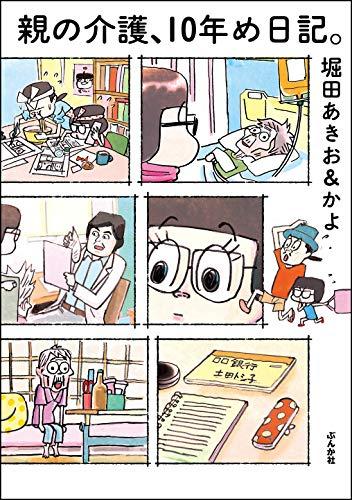 親の介護、10年め日記。 (本当にあった笑える話)
