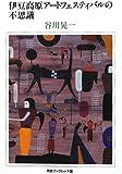伊豆高原アートフェスティバルの不思議 (河合ブックレット 38)
