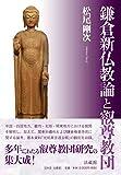 鎌倉新仏教論と叡尊教団