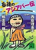最後のアジアパー伝 文庫版 / 鴨志田 穣 のシリーズ情報を見る