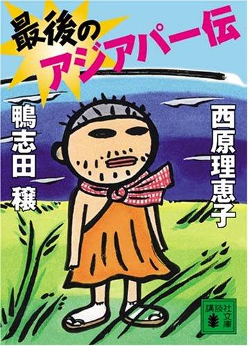 最後のアジアパー伝 文庫版の詳細を見る