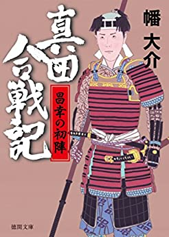 [幡大介]の真田合戦記5 昌幸の初陣 (徳間文庫)