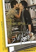 韓国映画 その男の本198ページ  イ・ドンウク ユジン  映画チラシ ap03