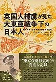 英国人捕虜が見た大東亜戦争下の日本人—知られざる日本軍捕虜収容所の真実
