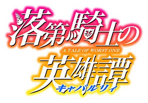 落第騎士の英雄譚《キャバルリィ》(10) (ガンガンコミックスONLINE) 発売日