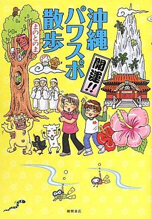 開運!! 沖縄パワスポ散歩の詳細を見る