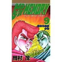 BAD BOY MEMORY 9巻