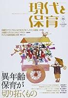 現代と保育 86号(2013 JULY)―実践と研究を結び、あすの保育をひらく 異年齢保育が切り拓くもの