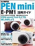 OLYMPUS PEN mini E-PM1 活用ガイド (マイナビムック)