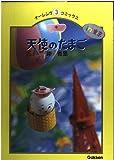 天使のたまごin東京 (ナーシングコミックス (3))