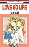 LOVE SO LIFE 1 (花とゆめコミックス)