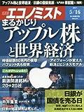 エコノミスト 2017年 5/16 号 [雑誌]