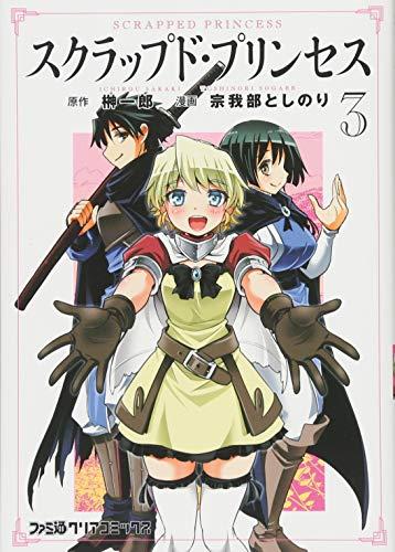 スクラップド・プリンセス3(ファミ通クリアコミックス)