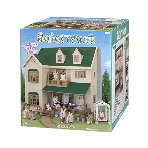 シルバニアファミリー お家 緑の丘のすてきなお家...の商品画像