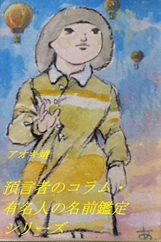 預言者のコラム・有名人の名前鑑定シリーズ