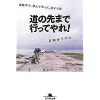 道の先まで行ってやれ! 自転車で、飲んで笑って、涙する旅 (幻冬舎文庫)