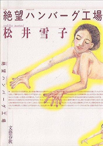 絶望ハンバーグ工場 (文春コミックス)の詳細を見る
