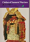 武士の装い (京都書院美術双書―日本の染織)