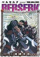 ベルセルク (18) (ヤングアニマルコミックス)