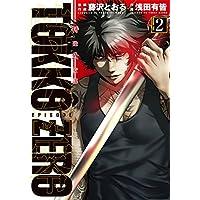 特公 零 TOKKO ZERO(2) (ヒーローズコミックス)
