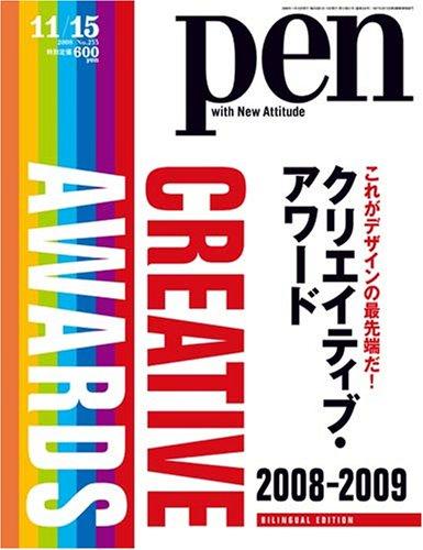 Pen (ペン) 2008年 11/15号 [雑誌]の詳細を見る