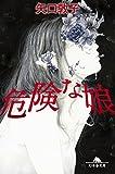 危険な娘 (幻冬舎文庫)