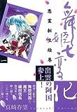 舞姫七変化 1―悪霊転生絵巻 / 真崎 春望 のシリーズ情報を見る