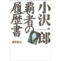 小沢一郎―覇者の履歴書