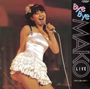 BYE BYE MAKO LIVE~8月の太陽より燃えて~+3(紙ジャケット仕様)