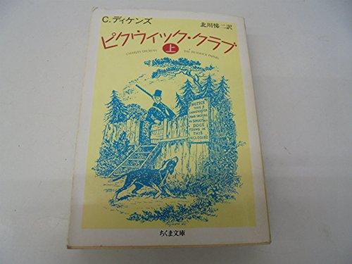 ピクウィック・クラブ〈上〉 (ちくま文庫)の詳細を見る