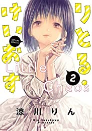 りとる・けいおす : 2【電子特典付き】 (アクションコミックス)
