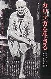 カリユガを生きる ― サイババ聖師物語