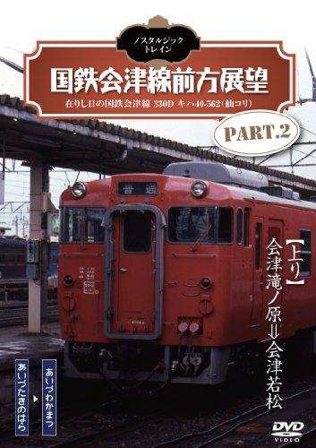 ノスタルジック・トレイン/国鉄会津線前方展望 PART.2 [DVD]