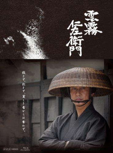 「雲霧仁左衛門」ブルーレイBOX [Blu-ray]