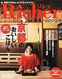 Richer (リシェ) 2010年 09月号 [雑誌] 画像