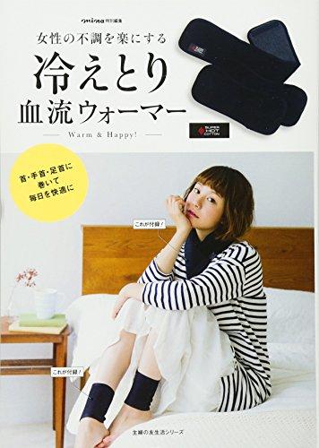 mina特別編集 女性の不調を楽にする 冷えとり血流ウォーマー (主婦の友生活シリーズ)