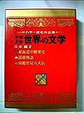 少年少女世界の文学 27 2版 日本編 2―カラー名作