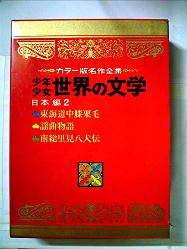 少年少女世界の文学 27 2版 日本編 2―カラー名作の詳細を見る