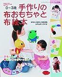 手作りの布おもちゃと布絵本―0~3歳 (レディブティックシリーズ no. 2596)