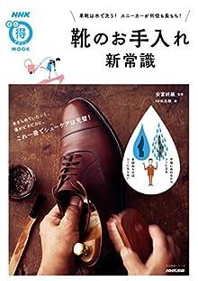 靴のお手入れ新常識 革靴は水で洗う! スニーカーが何倍も長もち! NHKまる得マガジンMOOK