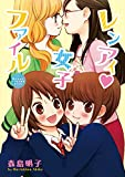 レンアイ♥女子ファイル (百合姫コミックス)