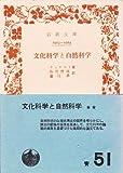 文化科学と自然科学 (岩波文庫 青 648-1)